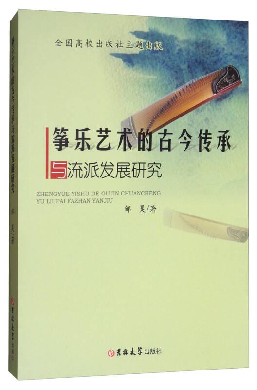 筝乐艺术的古今传承与流派发展研究