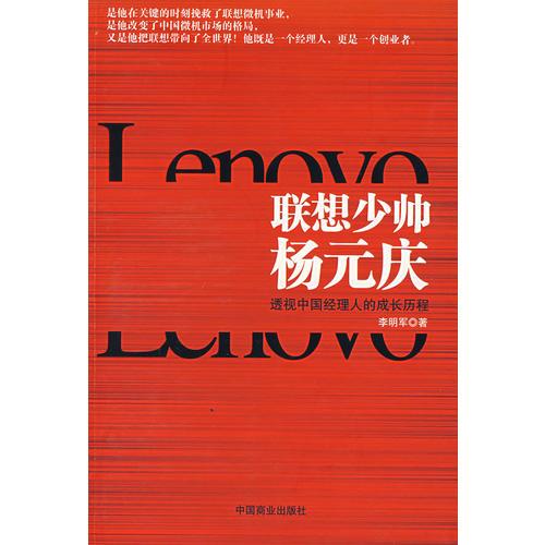 联想少帅杨元庆:透视中国经理人的成长历程