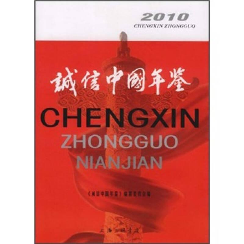 诚信中国年鉴(2010)
