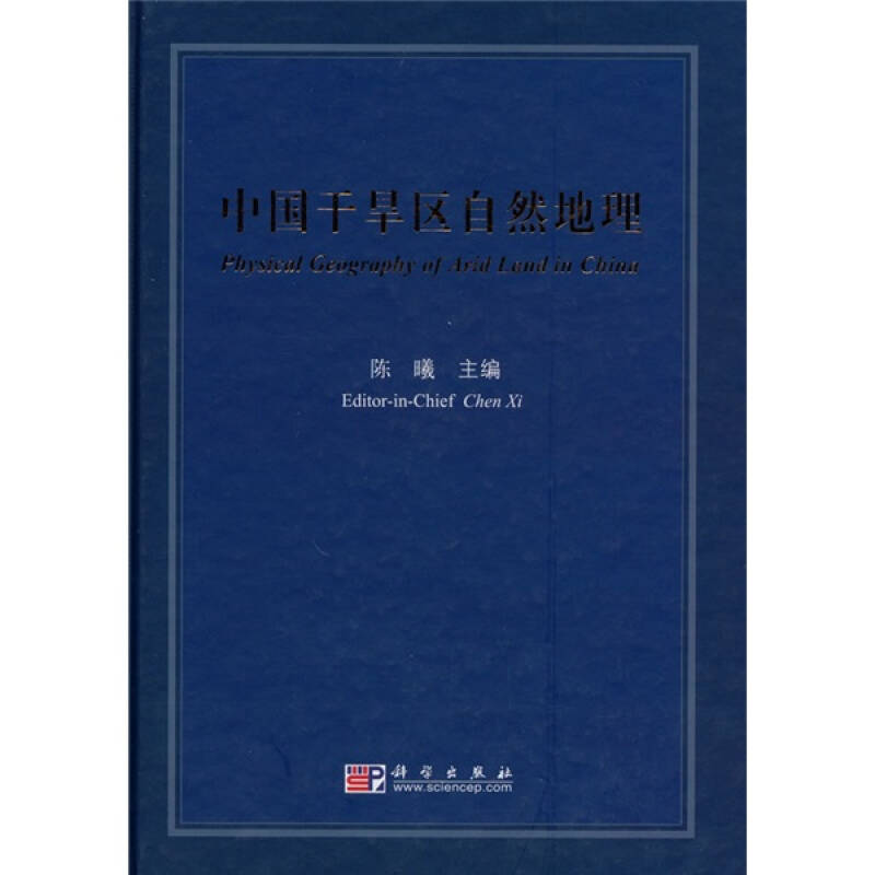 中国干旱区自然地理