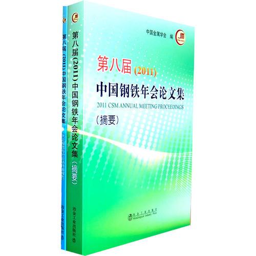 第八届(2011)中国钢铁年会论文集\中国金属学会