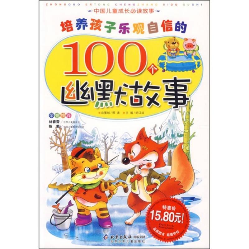 中国儿童成长必读故事:培养孩子乐观自信的100个幽默故事(少儿注音图片