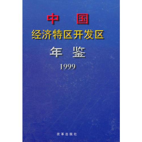 中国经济特区开发区年鉴1999