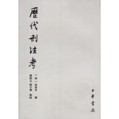历代刑法考(共4册)