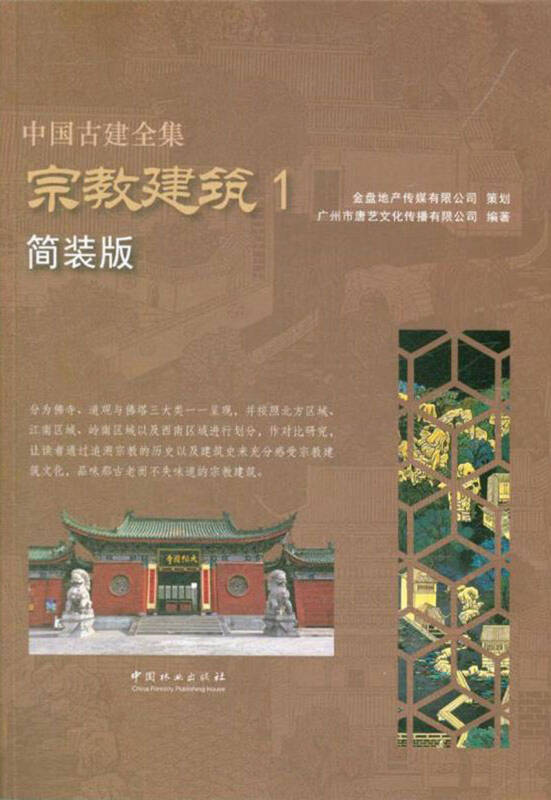 宗教建筑(2 简装版)/中国古建全集
