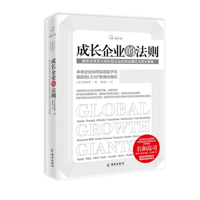 成长企业的法则 ——解析全球百大成长企业的管理模式与成长策略