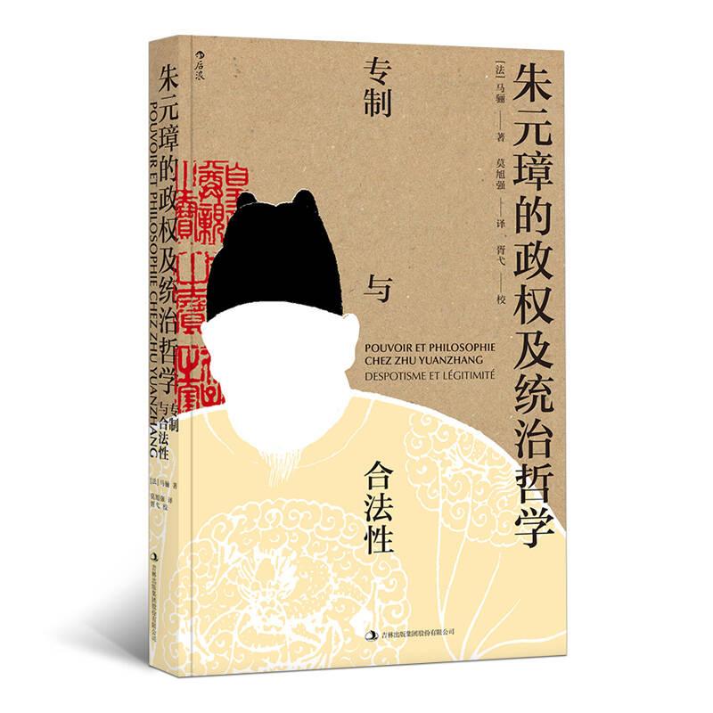 【京东自营】朱元璋的政权及统治哲学:专制与合法性