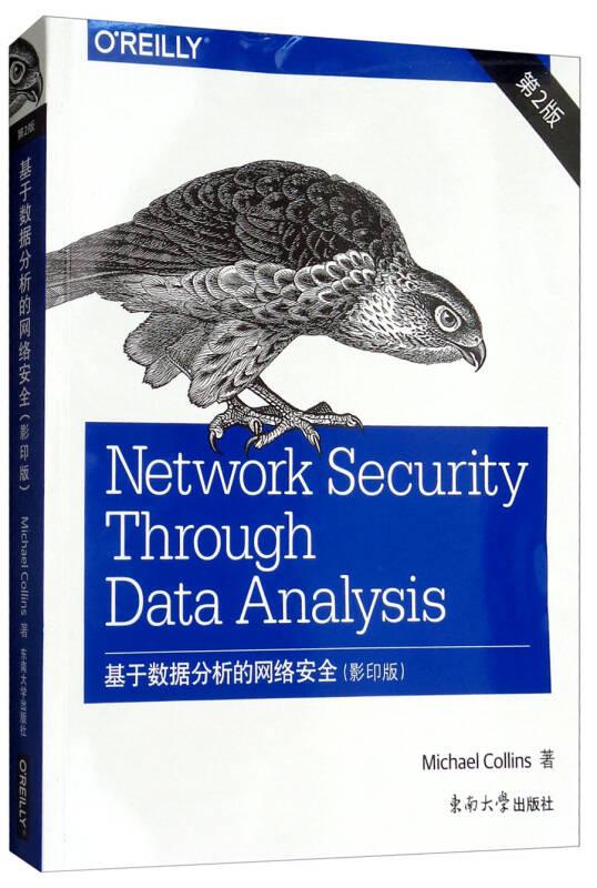 基于数据分析的网络安全(第2版 影印版)