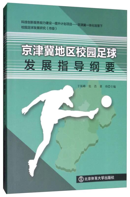 京津冀地区校园足球发展指导纲要