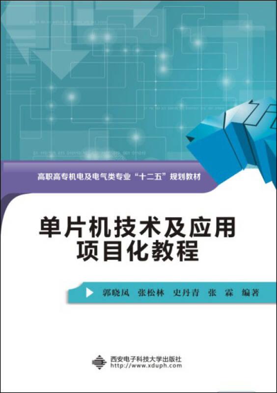 单片机技术及应用项目化教程(高职)
