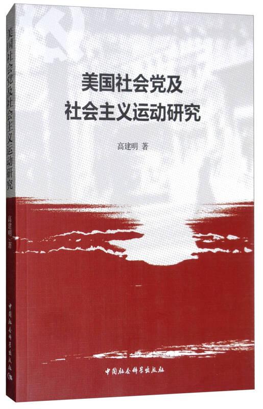 美国社会党及社会主义运动研究