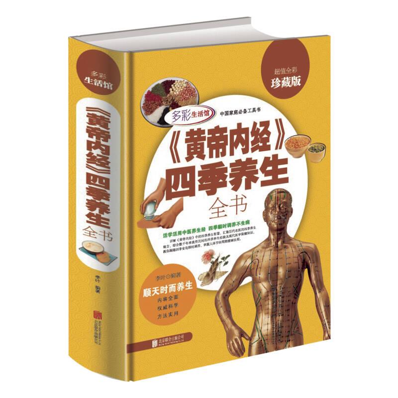 《黄帝内经》四季养生全书(超值全彩珍藏版)