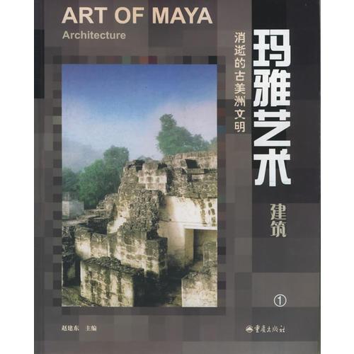 玛雅艺术.建筑.1