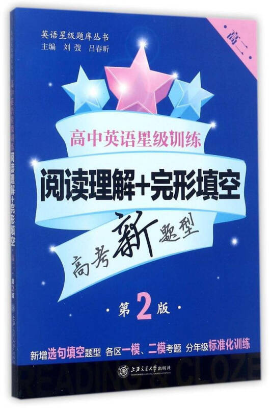 高中英语星级训练(阅读理解+完形填空 高2 第2版)/英语星级题库丛书