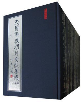 民国佛教期刊文献集成