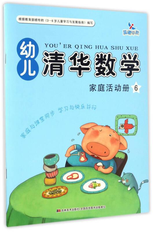 幼儿清华数学(6 套装共2册)