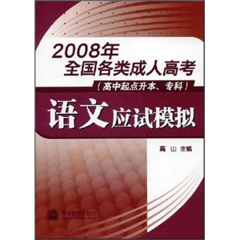 2008年全国各类成人高考:语文应试模拟(高中起点升本、专科)