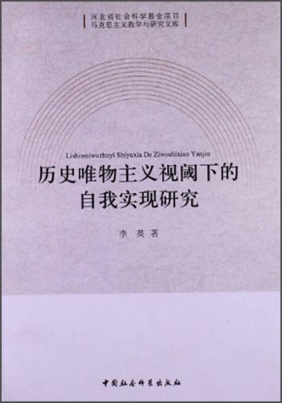 马克思主义教学与研究文库:历名唯物主义视阈下的自我实现研究