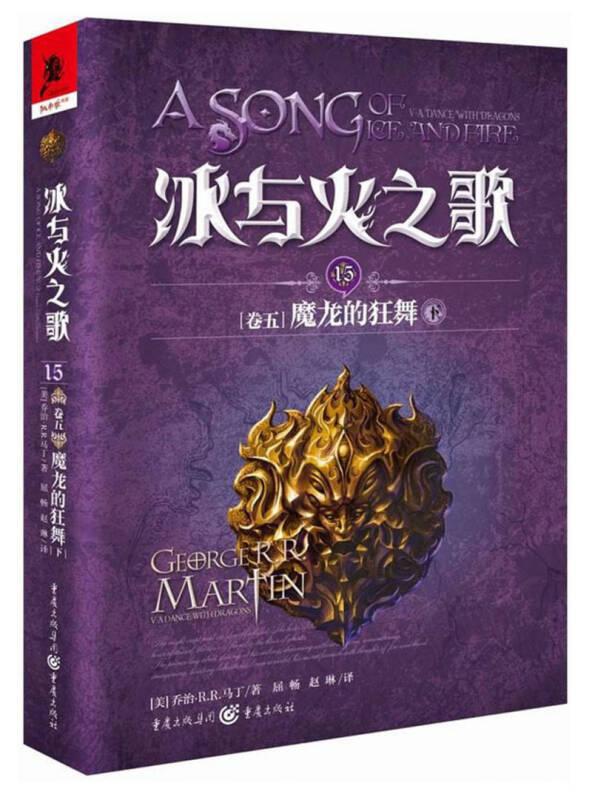 冰与火之歌 冰与火之歌15(卷五)魔龙的狂舞(下)(新版)/(美)乔治.R.R.马丁