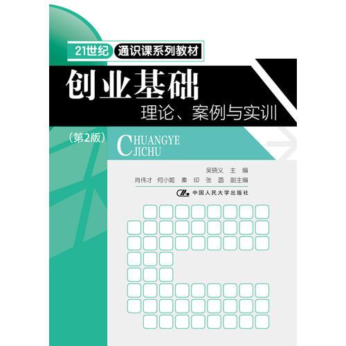 创业基础:理论、案例与实训(第2版)(21世纪通识课系列教材)