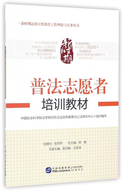 新时期普法志愿者培训教材/新时期法治宣传教育工作理论与实务丛书