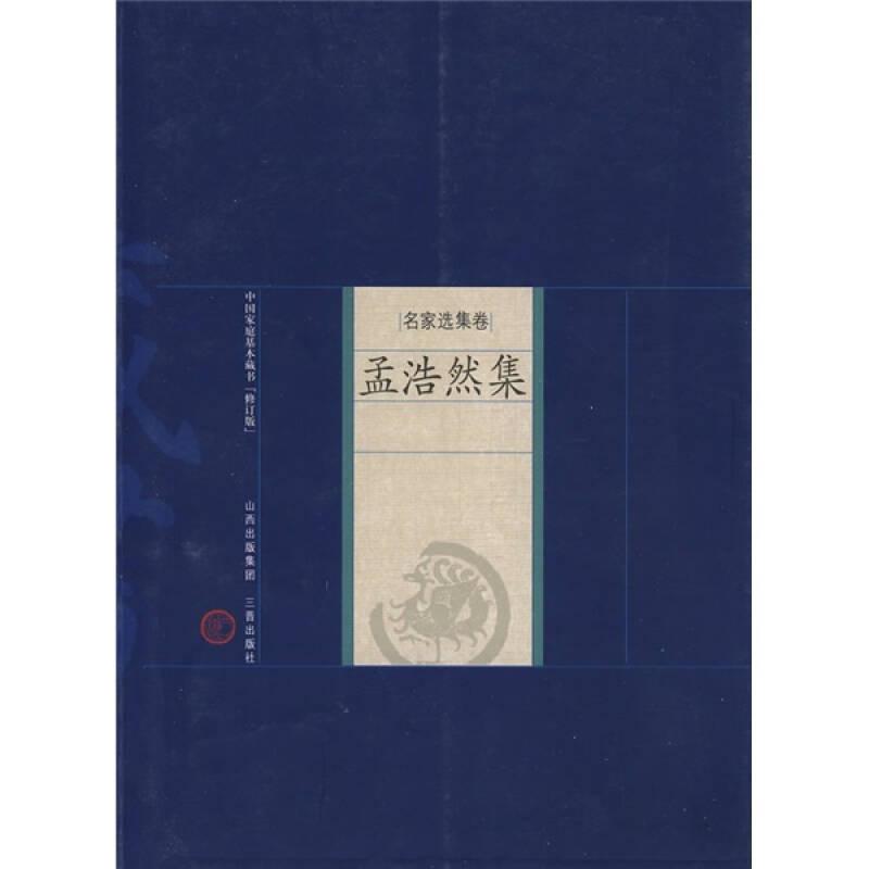 中国家庭基本藏书·名家选集卷:孟浩然集