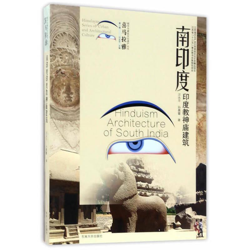 喜马拉雅城市与建筑文化遗产丛书(第1辑):南印度印度教神庙建筑