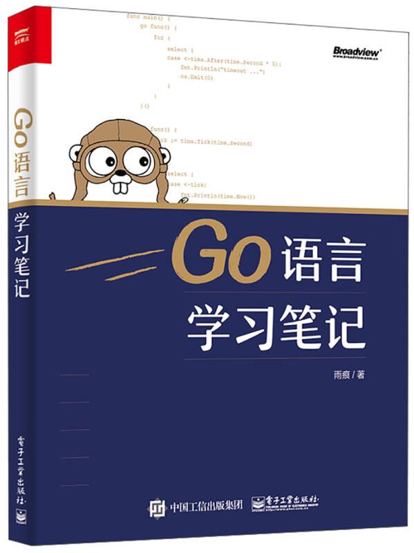 go语言学习笔记_电子工业出版社 雨痕 著_孔夫子旧书网