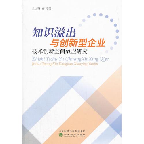 知识溢出与创新型企业技术创新空间效应研究