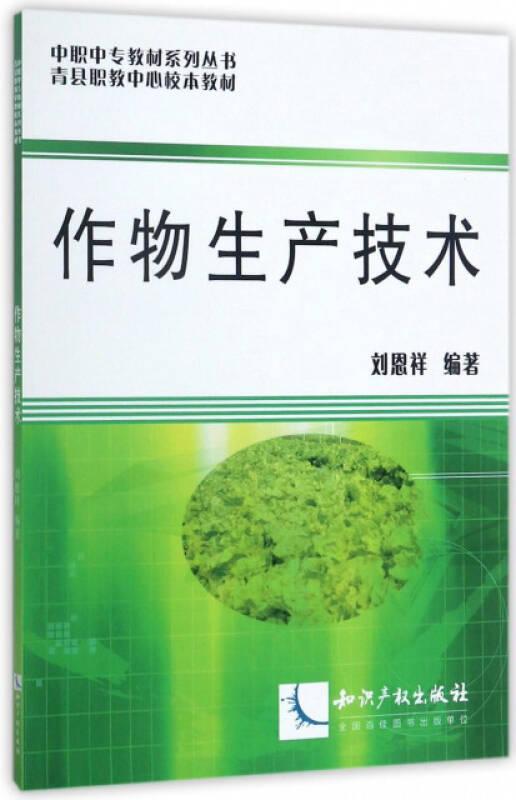 作物生产技术/中职中专教材系列丛书·青县职教中心校本教材