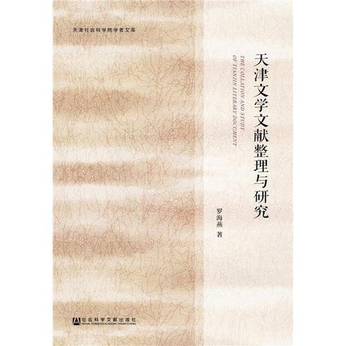 天津文学文献整理与研究