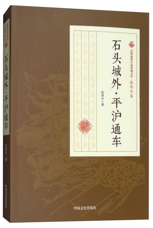 石头城外平沪通车/民国通俗小说典藏文库·张恨水卷