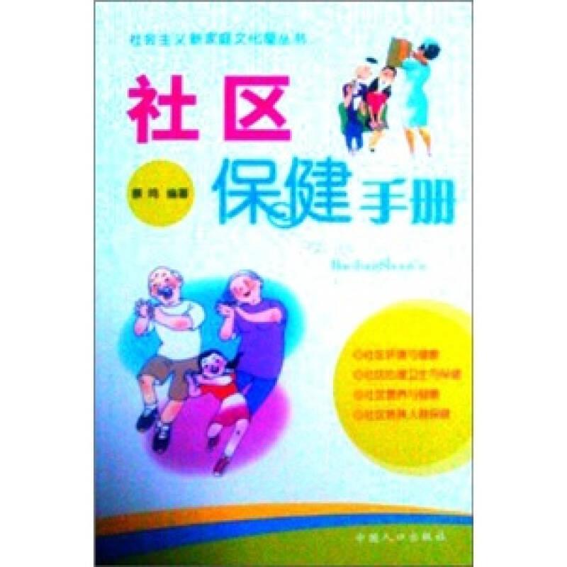 社区保健手册