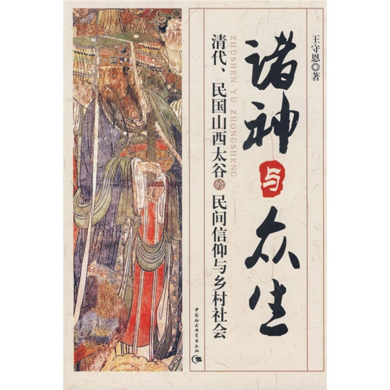 诸神与众生:清代、民国山西太谷的民间信仰与乡村社会