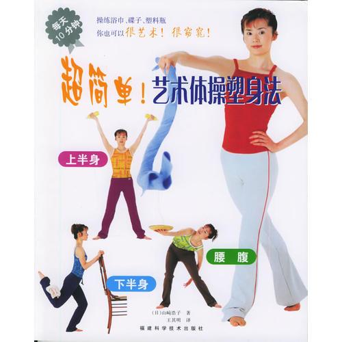 超简单!艺术体操塑身法