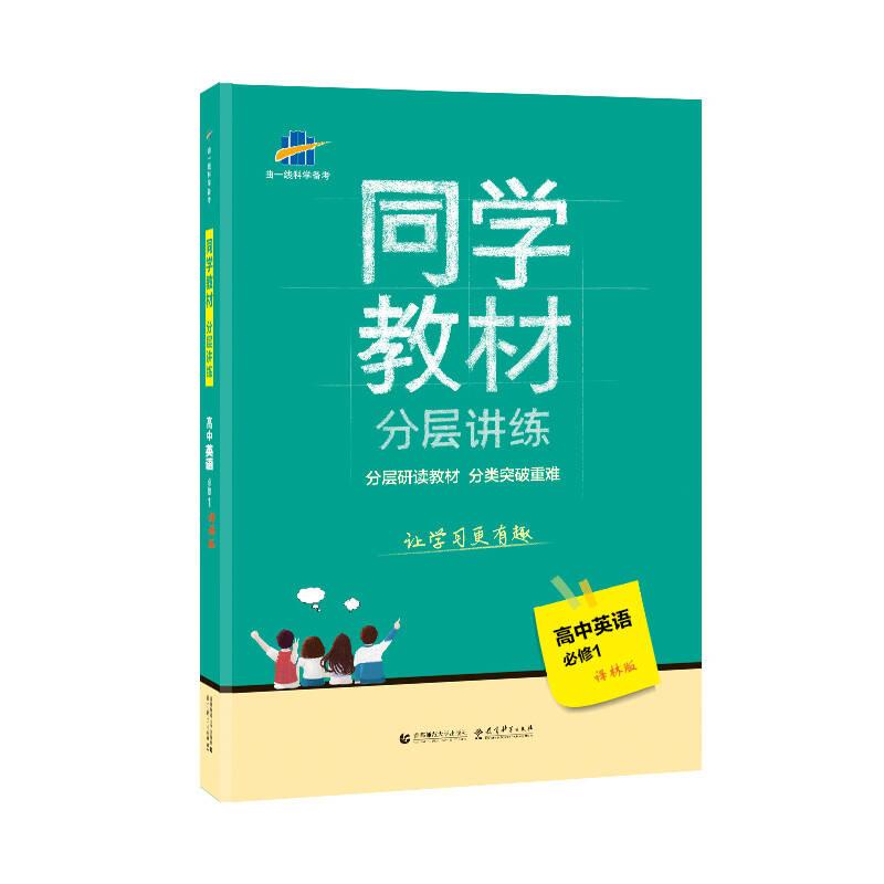 同学教材分层讲练 高中英语 必修1 译林版
