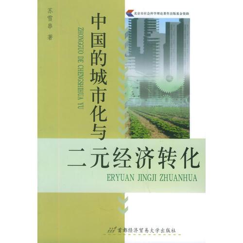 中国的城市化与二元经济转化
