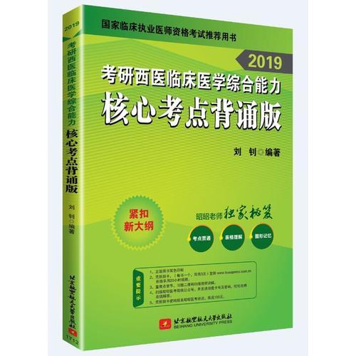 昭昭老师2019考研西医临床医学综合能力核心考点背诵版 可搭贺银成