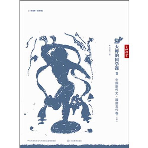 大师的国学课11:中国断代史 隋唐五代卷(上下册)