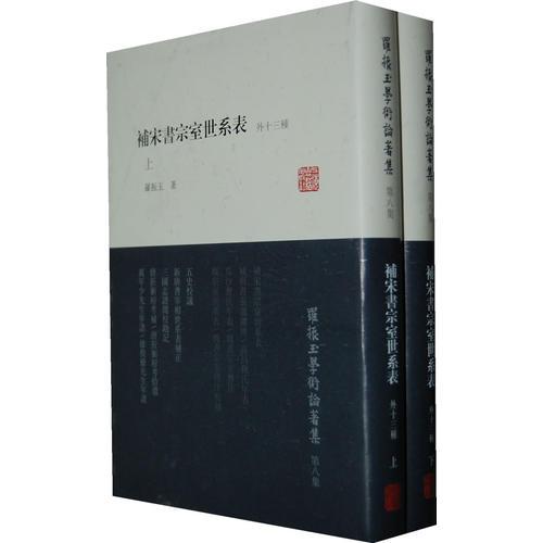 补宋书宗室世系表(外十三种)(全二册)