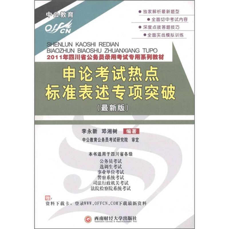 中公教育·2011四川省公务员录用考试专用系列教材:申论考试热点标准表述专项突破(最新版)
