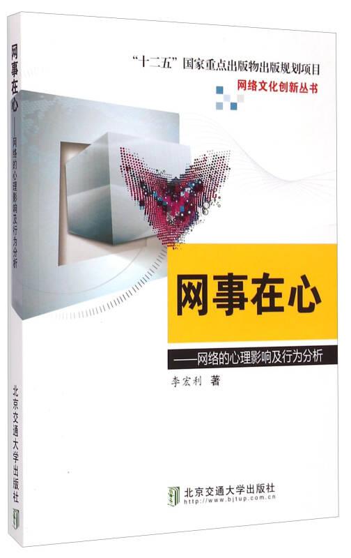 网络文化创新丛书·网事在心:网络的心理影响及行为分析