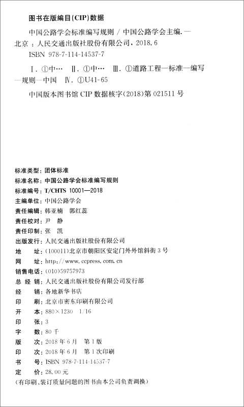 邯郸成语概说与集萃/高校校园文化建设成果文库