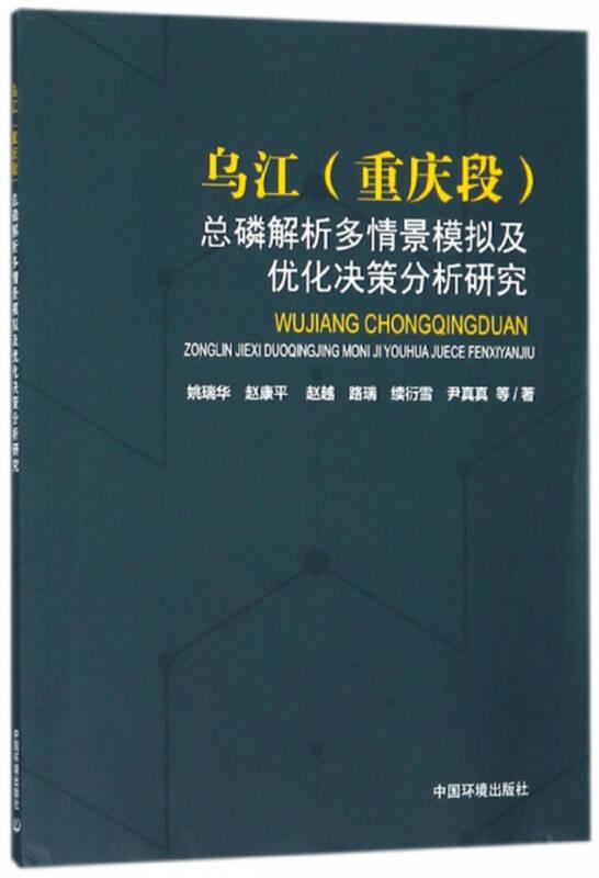 乌江(重庆段)总磷解析多情景模拟及优化决策分析研究