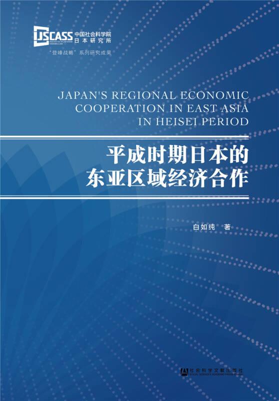 平成时期日本的东亚区域经济合作