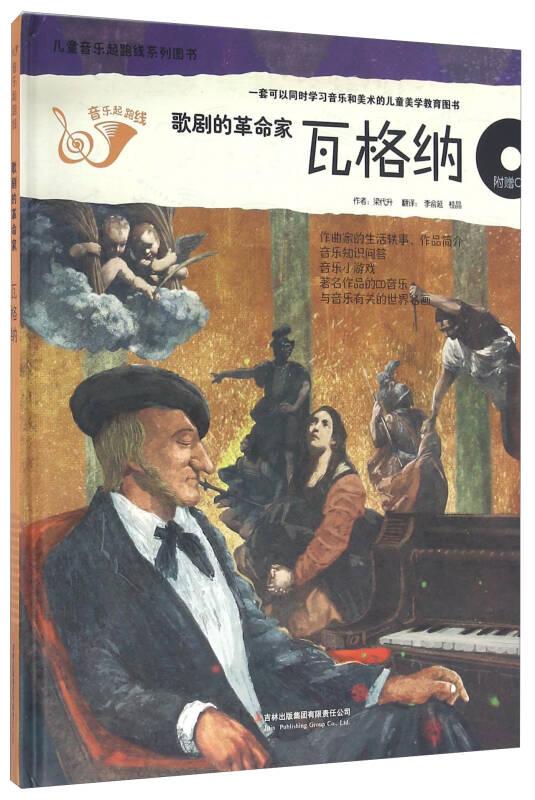 瓦格纳(歌剧的革命家 附光盘)/儿童音乐起跑线系列图书