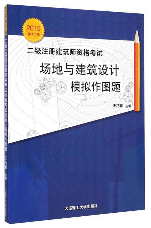 2015年二级注册建筑师资格考试:场地与建筑设计模拟作图题(第十二版)