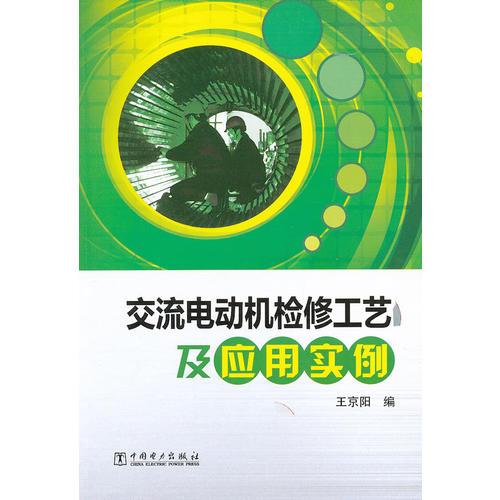 交流电动机检修工艺及应用实例