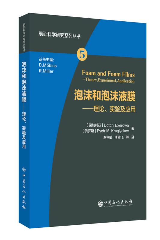 泡沫和泡沫液膜—理论、实验及应用    (Foam and Foam Films, Theory