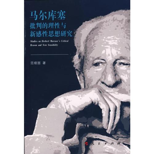 马尔库塞批判的理性与新感性思想研究